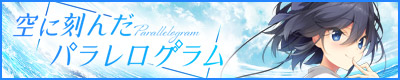 ウグイスカグラ『空に刻んだパラレログラム』